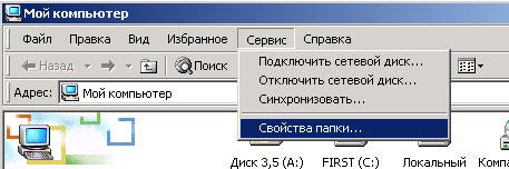 Как сделать чтобы показывало формат файлов